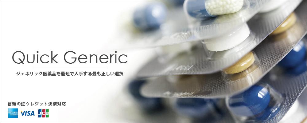 ジェネリック医薬品の最安値通販サイト「クイックジェネリック」